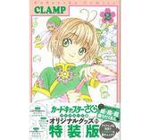 (日本漫畫特裝版)庫洛魔法使CLEAR CARD篇 NO.2:附3附錄