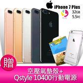 分期0利率 Apple iPhone 7 Plus 32GB 智慧型手機【贈空壓氣墊殼*1+Qstyle 10400行動電源*1】