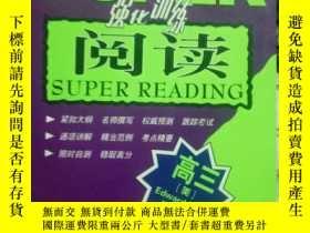 二手書博民逛書店《SUPER強化訓練閱讀罕見高三》Y1351 北京市海淀區特高級
