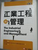 【書寶二手書T1/大學理工醫_WFN】工業工程與管理3/e_葉忠