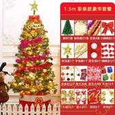 現貨 1.5米聖誕樹套裝家用大型豪華加密聖誕節場景布置套餐裝飾品【繁星小鎮】