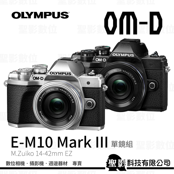 【聖影數位】Olympus E-M10 Mark III+14-42mm EZ 單鏡組 OM-D E-M10Mk3 元佑公司貨
