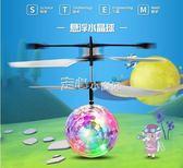 遙控飛機7彩顏色感應懸浮水晶球飛行器兒童迷你遙控飛機玩具61小孩禮物  走心小賣場