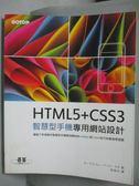 【書寶二手書T5/網路_XDI】HTML5+CSS3 智慧型手機專用網站設計_許郁文