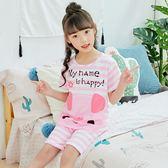 女童睡衣夏季套裝 薄款 公主短袖夏天可愛韓版夏裝女孩動物家居服【快速出貨八折優惠】