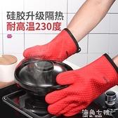 硅膠隔熱手套防燙加厚微波爐烘焙廚房家用防熱耐高溫烘培烤箱專用 中秋節全館免運