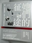 【書寶二手書T5/政治_ZCD】她們的征途:直擊、迂迴與衝撞,中國女性的公民覺醒之路_趙思樂