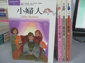 【書寶二手書T3/兒童文學_RIL】兒童彩色世界文學(合輯)_1~4合售_小婦人等