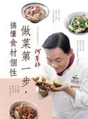 (二手書)阿基師:做菜第一步搞懂食材的個性
