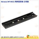 瑪瑟士 Marsace MP-MS22 專用型長板 公司貨 平衡延長板 通用22CM MPMS22