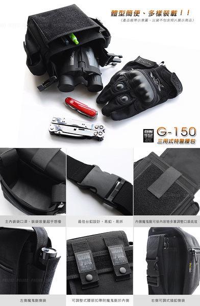 GUN三用特警包(黑色) #G-150