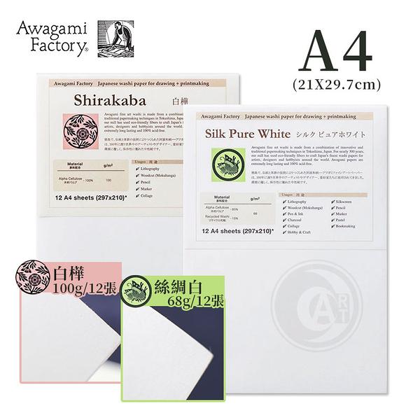 『ART小舖』Awagami日本阿波和紙 美術和紙 繪畫用 絲稠白/白樺 A4(21X29.7cm)12張 單包