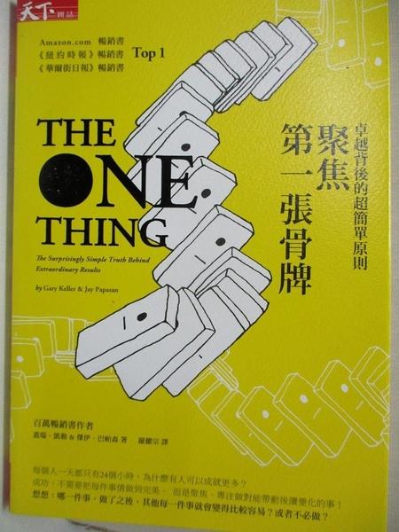 【書寶二手書T2/財經企管_CAB】聚焦第一張骨牌_蓋瑞‧凱勒
