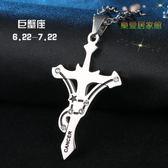 十二星座男個性潮人韓版鈦鋼吊墜掛飾品禮物       SQ4616『樂愛居家館』