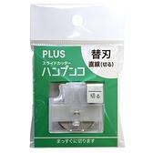 【熱門採購款】 日本 PLUS 普樂士 PK-800H1 直線替刃 /組 ( PK-813、PK-811 裁紙機專用 )