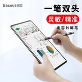 觸控筆 倍思apple pencil電容筆ipad觸控筆蘋果pro手機觸屏筆平板寫字手繪安卓通用 【米家科技】