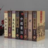 中式復古假書辦公室裝飾品擺件家居書籍酒櫃仿真書道具書擺件飾品  莉卡嚴選