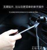 車載手機支架汽車用出風口卡扣吸盤式導航車內多功能萬能通用支撐   米娜小鋪