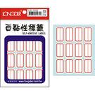 【奇奇文具】量大超划算!【龍德 LONGDER 自黏性標籤】LD-1302 紅框 標籤貼紙 32x18mm (20包/盒)