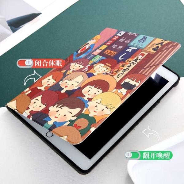 2019新款ipad保護套Pro11英寸蘋果平板air2殼