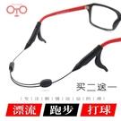 眼鏡配件 眼鏡防滑繩運動眼鏡固定帶防滑防...