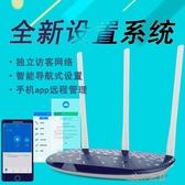 無線路由器穿墻高速wifi穿墻王TPLINK大功率百兆端口tp路由器學生宿舍 交換禮物