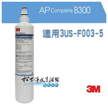美國原裝進口3M Filtrete B300 極淨便捷系列AP EASY Complete 濾心 (同3M S003/B300/C405)