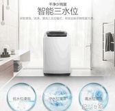 洗衣機 小天鵝8公斤洗衣機全自動家用變頻靜音直驅脫水宿舍波輪【全館九折】