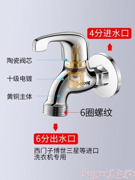 水龍頭 全銅西門子三星美的洗衣機水龍頭專用6分全自動滾筒洗碗機龍頭 suger