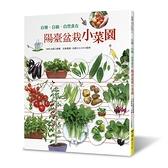 陽臺盆栽小菜園(自種.自摘.自然食在)