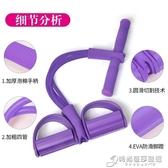 腳蹬拉力器減腰消肚子運動仰臥起坐女輔助健身器材家用瑜伽彈力繩 雙十二全館免運