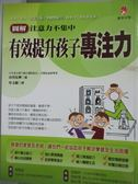 【書寶二手書T1/親子_WED】(圖解)注意力不集中-有效提升孩子專注力_市川宏伸