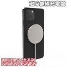 含稅開發票【WEKOME】磁吸無線充電器...