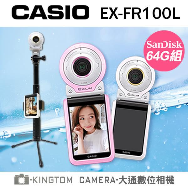 CASIO FR100L 送64G卡+自拍桿+鏡頭鋼化貼+螢幕鋼化貼(可代貼)+原廠包 公司貨