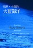 (二手書)大藍海洋