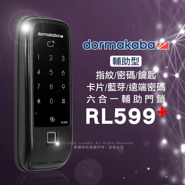 dormakaba 六合一密碼/指紋/卡片/鑰匙/藍芽/遠端密碼智慧輔助門鎖RL599+(附基本安裝)
