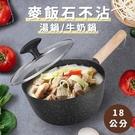 麥飯石不沾原木柄湯鍋/牛奶鍋+鍋蓋-18CM