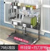 304不銹鋼廚房置物架瀝水架水槽架碗盤碗碟碗筷用品瀝水架(雙層 76長適用單槽 標準版)