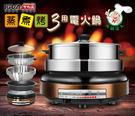 可利亞 304不鏽鋼蒸煮烤三用電火鍋4.0L KR-839