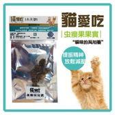【貓愛吃】虫癭果果實-6g*3包組(D632A23-1)