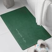 防滑速干門墊衛生間地墊浴室地毯吸水腳墊【奇趣小屋】