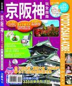 (二手書)京阪神玩全指南12-13版