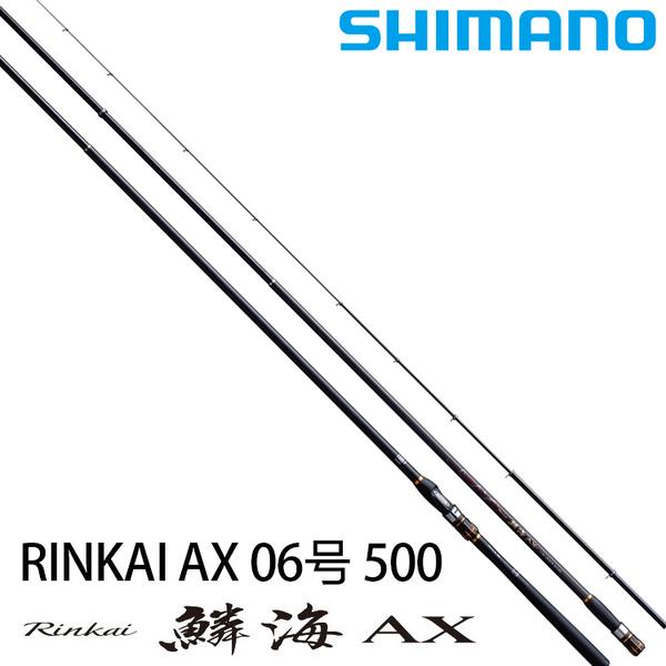 漁拓釣具 SHIMANO 19 鱗海 AX 06-50 [磯釣竿]