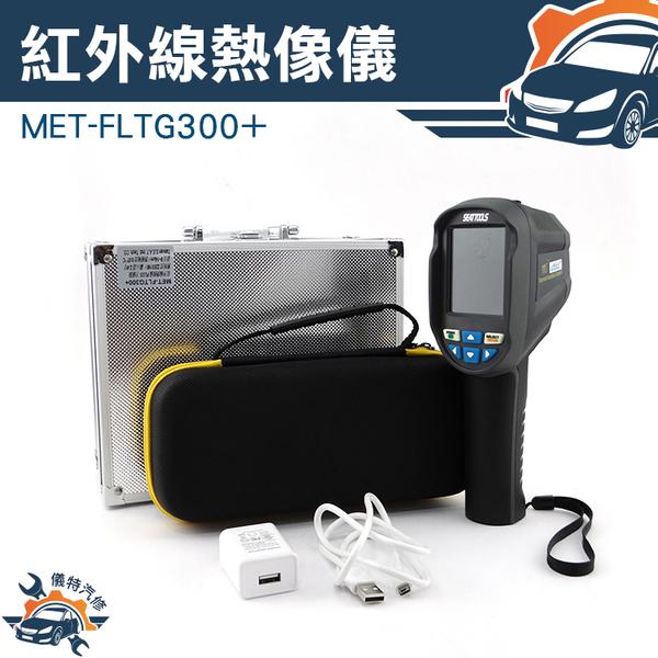 水電抓漏 空調 冷氣 氣密 檢查 紅外線熱像儀 檢測工具 紅外線熱像儀 彩色顯示 FLTG300+