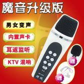 遊戲直播手機變聲器麥克風全民k歌神器通電話筒微信魔音男女變音