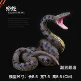 一件免運-動物模型兒童實心仿真動物園玩具模型野生動物世界響尾蛇蟒蛇眼鏡蛇