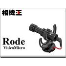 ★相機王★Rode VideoMicro 迷你型指向性收音麥克風