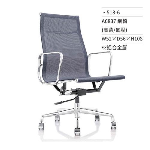 高級網椅/辦公椅(高背/有扶手/氣壓)513-6 W52×D56×H108
