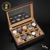 手錶盒收納盒木制首飾手串收集整理展示木盒簡約錶箱手錶收藏xw 全館免運