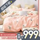 雙人加大床包被套組【精梳純棉-多款可選】含兩件枕套 100%精梳純棉 戀家小舖台灣製